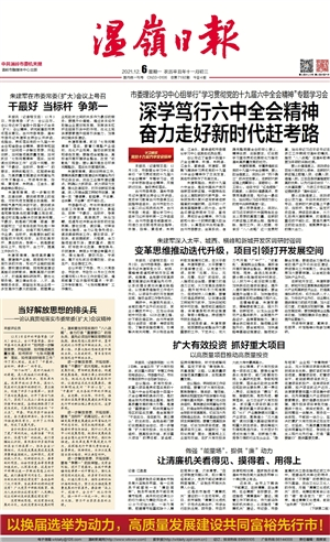 温岭日报数字报